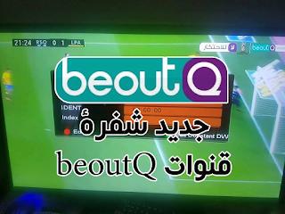 جديد شفرة قنوات beoutQ