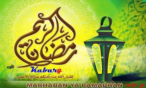 Kumpulan DP BBM Ucapan Selamat Puasa Ramadhan