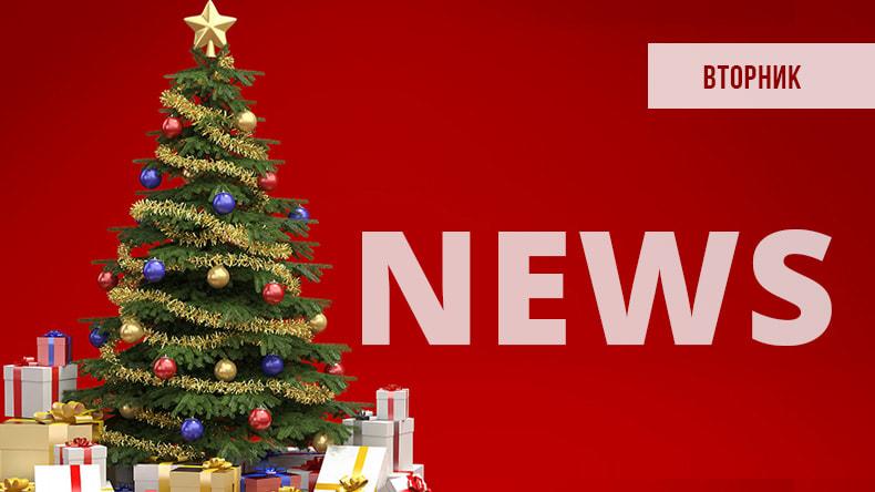 Новости от 10.12.19