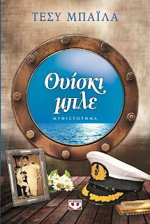 http://www.psichogios.gr/site/Books/show/1002677/oyiski-mple