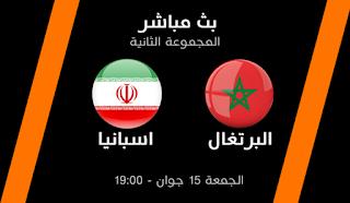 مشاهدة مباراة البرتغال واسبانيا بث مباشر بتاريخ 15-06-2018 كأس العالم 2018