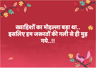 hindi_shayri_10
