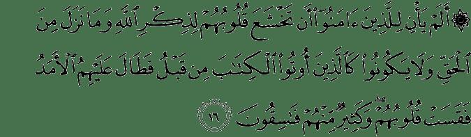 Quran Studies Journal Surah Al Hadid Notes 16 19