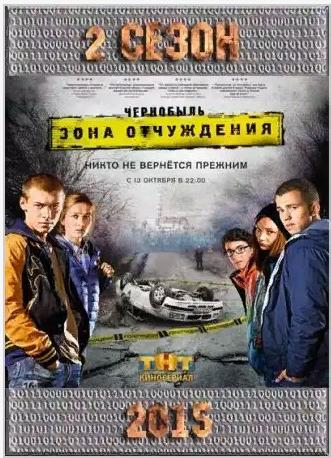 Скачать фильмы через торрент про чернобыль.