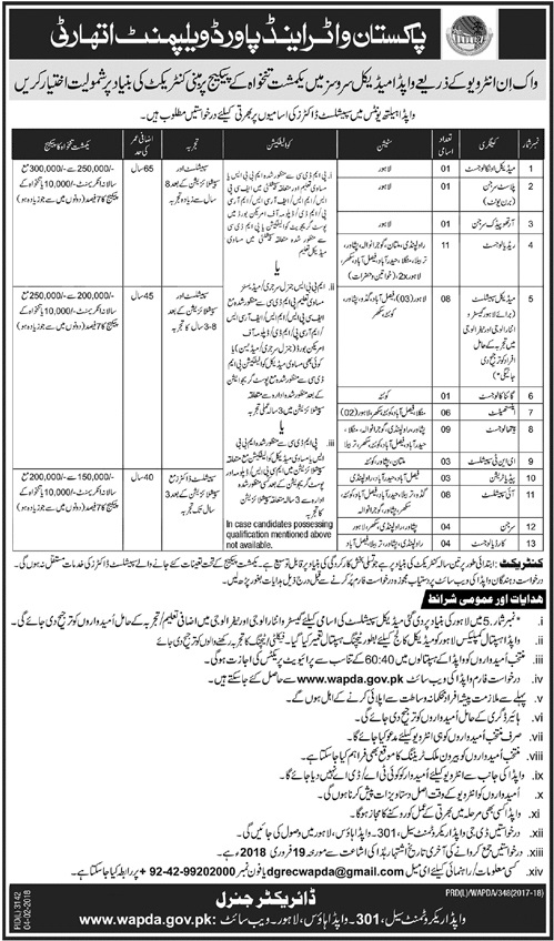 Walk in Interview Job in Water and Power Development Authority, WAPDA Feb 2018 Today