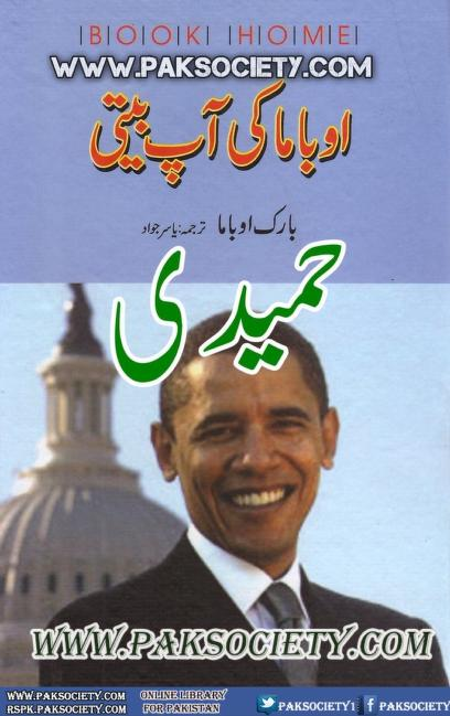 Obama Ki Aab Beeti Urdu PDF Book Free Download