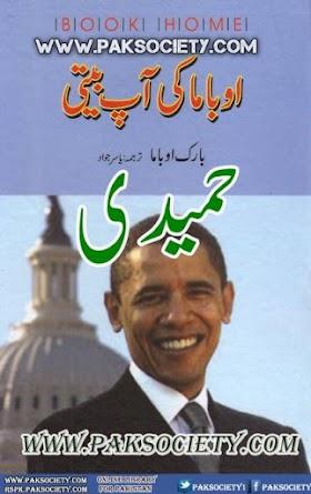 Obama Ki Aab Beeti Urdu PDF Book Free Download