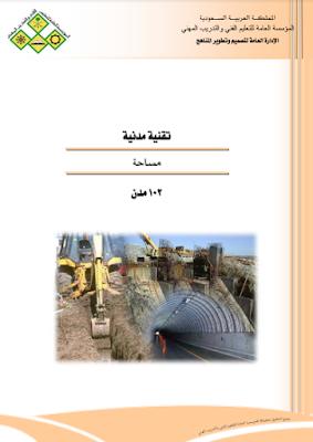 كتاب تعلم هندسة المساحة