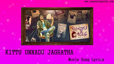 kittu-unnadu-jagratha-telugu-movie-songs-lyrics