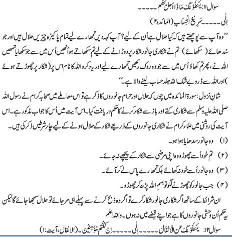 sahaba karam ke waqiat in urdu
