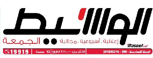جريدة وسيط الأسكندرية عدد الجمعة 2018/02/16 م