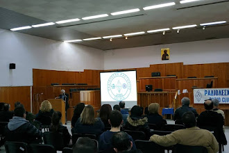 """Η ημερίδα """"Κεραίες και ακτινοβολίες""""  στην Π.Ε. Καστοριάς (ΦΩΤΟΣ)"""