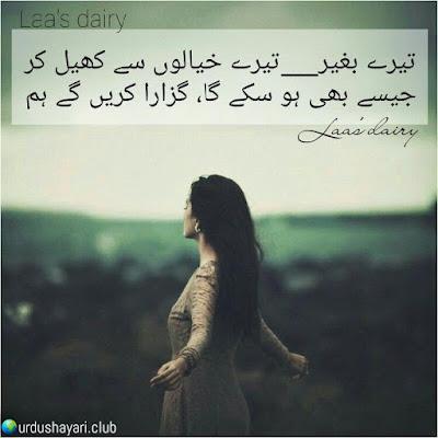 Tery Beigar Tery Khayalon Say Khail Ker..  Jaise Bhi Ho Sake Ga, Guzara Ker Lay Gay Hum..!!  Urdushayari.club  #shayari #poetry