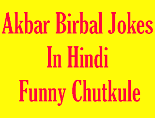 Akbar Birbal Jokes In Hindi Funny Chutkule