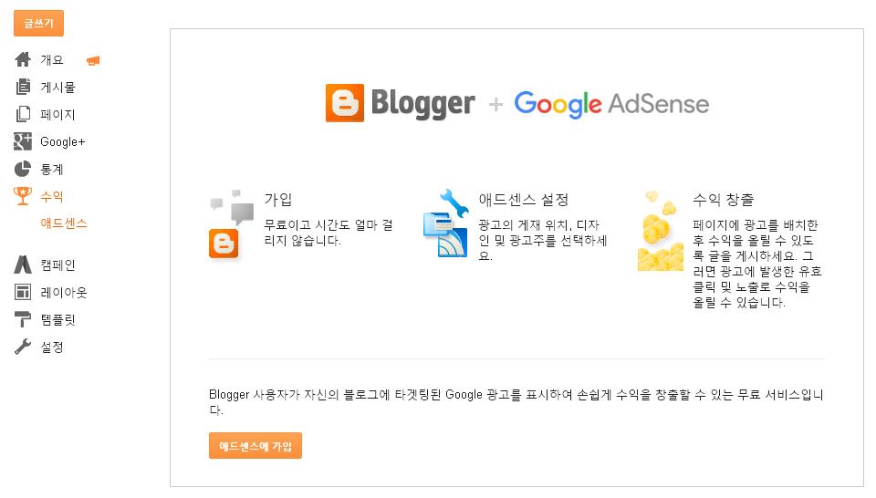 블로그스팟 애드센스에 가입