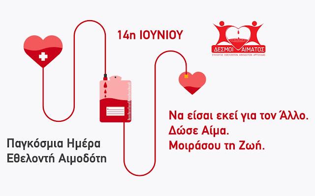 Δεσμοί Αίματος: Παγκόσμια Ημέρα Εθελοντή Αιμοδότη 2018