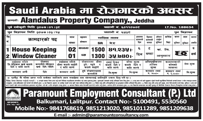 Jobs in Saudi Arabia for Nepali, Salary Rs 41,235