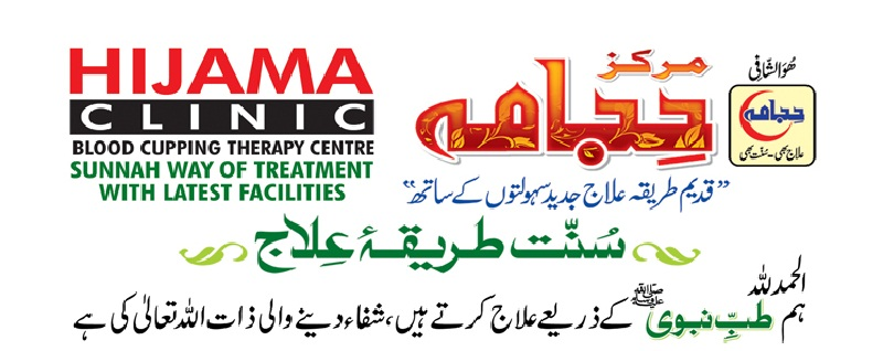 Hijama Clinic (Blood Cupping Therapy Center) Karachi: HADITHS