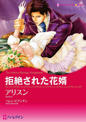 [Manga] 拒絶された花婿 [Kyozetsu Sareta Hanamuko] Raw Download