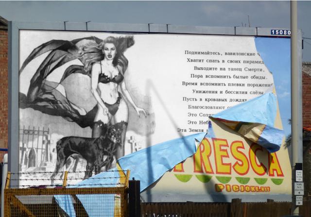 Вавилонские Черти билборд