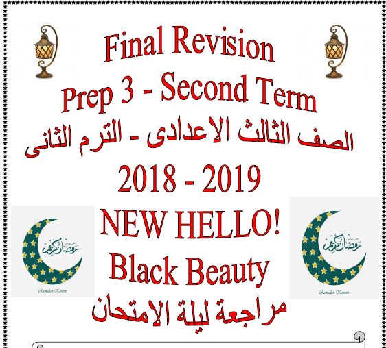 اقوي مراجعة نهائية في اللغة الانجليزية للصف الثالث الاعدادي الترم الثاني 2019