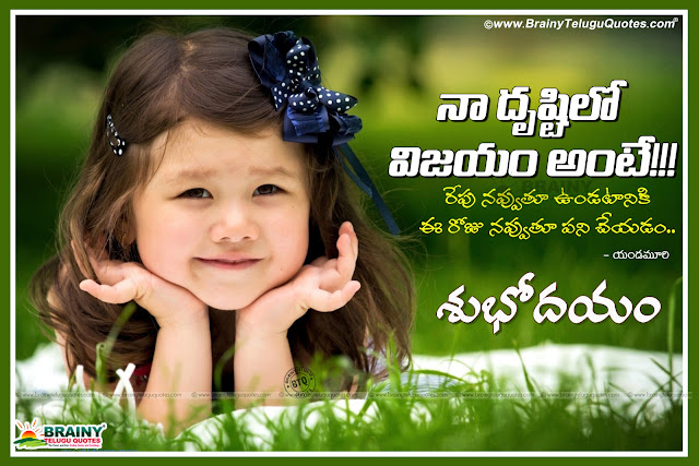best good morning quotes in Telugu, latest inspirational good morning messaes