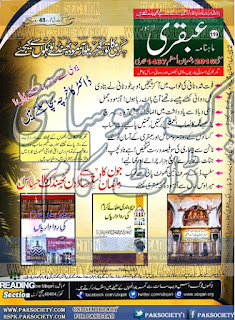 Ubqari Digest May 2016 Read Online