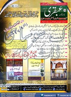 Ubqari Digest May 2016 Read Online