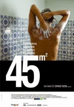 45m2 - 45 ΤΕΤΡΑΓΩΝΙΚΑ (2010) ταινιες online seires oipeirates greek subs