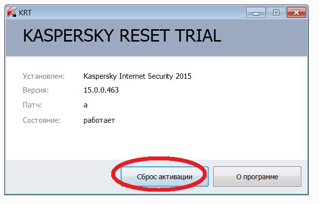 أداة kaspersky trial resetter 2015 الجديدة لتفعيل البرنامج مدى الحياة