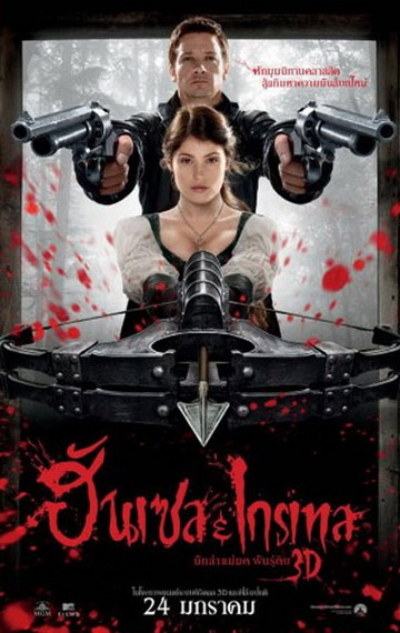 Master Hansel And Gretel Witch Hunters