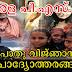 Kerala PSC General Knowledge Questions - പൊതു വിജ്ഞാനം (20)