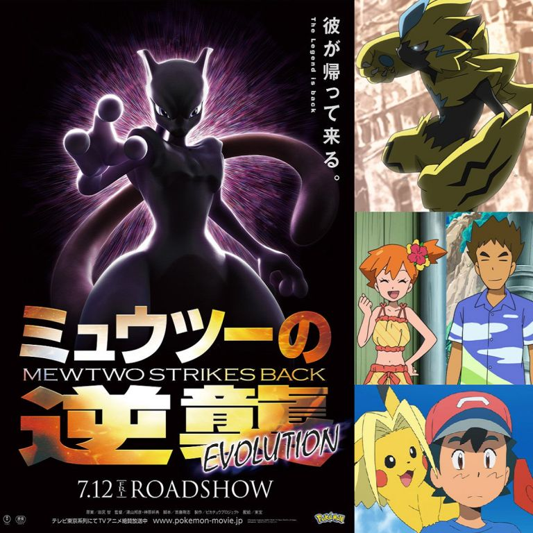 Film Jepang 2019 Pokémon the Movie: Mewtwo Strikes Back Evolution
