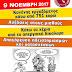 Συλλαλητήριο στις 9 Νοέμβρη στην Λαμία και ώρα 18.30 στη Πλατεία Πάρκου