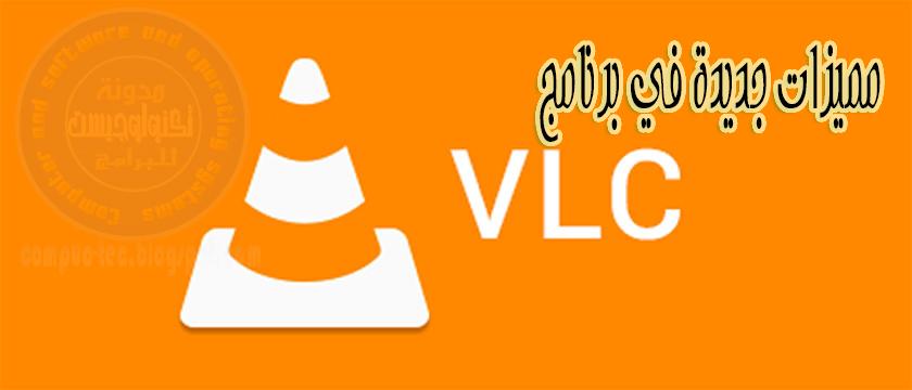 مميزات جديدة في التحديث الاخير لـvlc منها البحث الصوتي