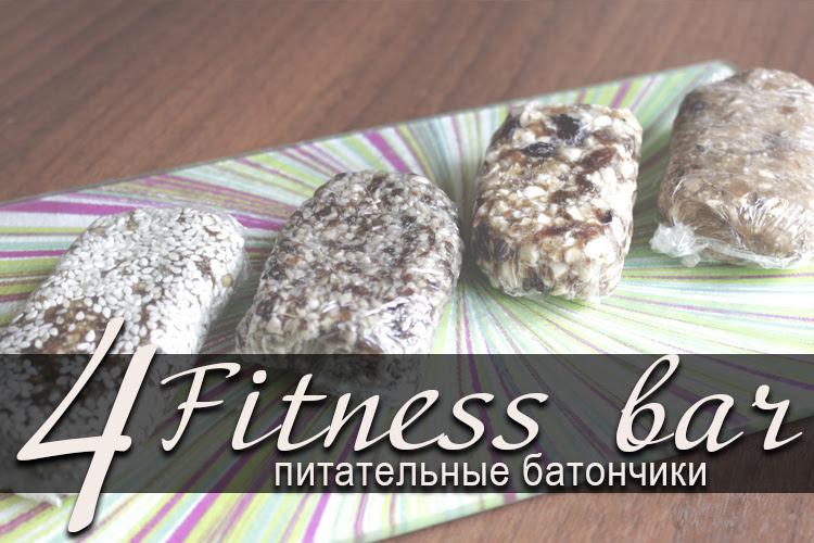 fitness bar, фитнес батончики, питательные батончики, сыроедные конфеты, правильное питание