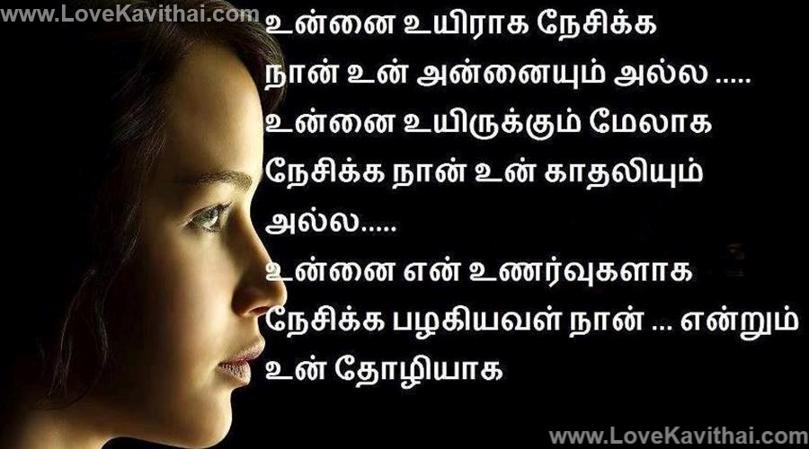 Best Girl Friend Quotes In Tamil The Mercedes Benz