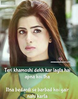 khamoshi shayari, sad dp for girls, girls shayari sad