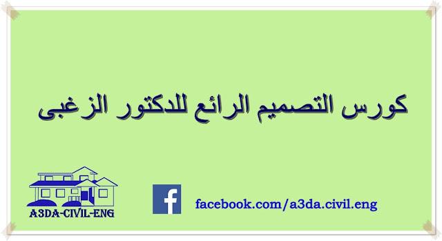 كورس التصميم 2015 للرائع الدكتور محمد الزغيبى