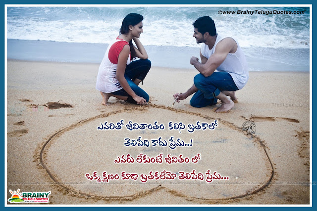 couple hd wallpapers with Quotes in Telugu, Telugu love, Quotes on love in Telugu