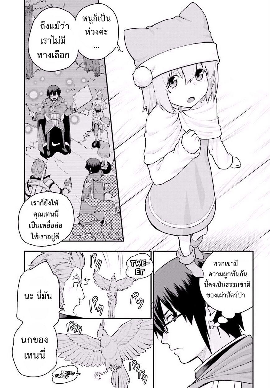 อ่านการ์ตูน Konjiki no Word Master 19 Part 2 ภาพที่ 3