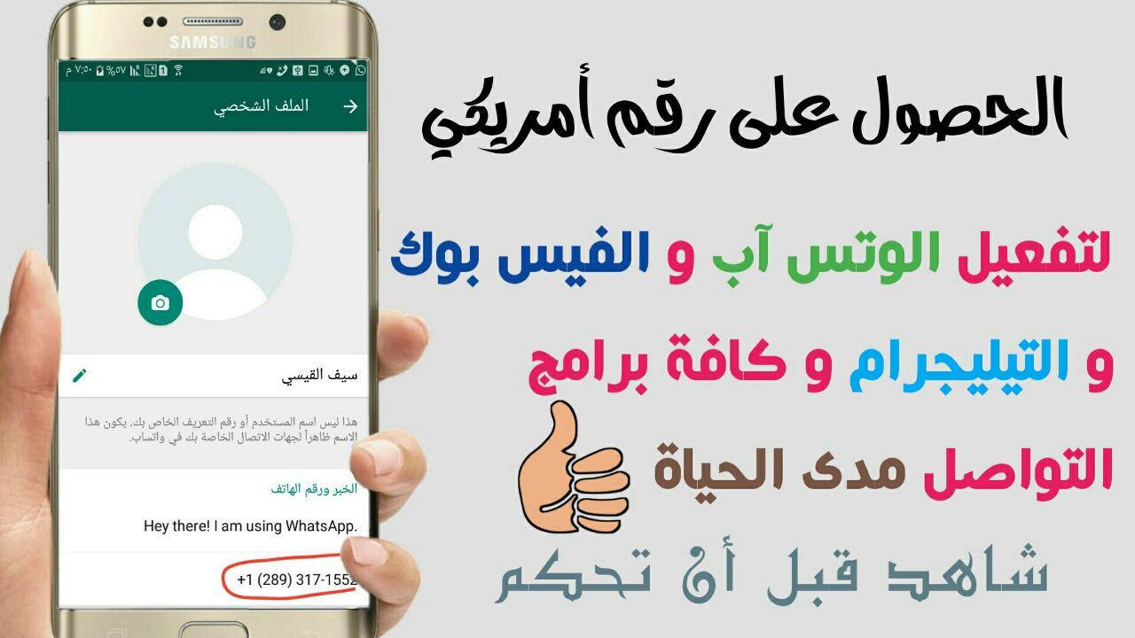 تحميل برنامج 2ndLine US Phone Number لتفعيل الواتس اب او