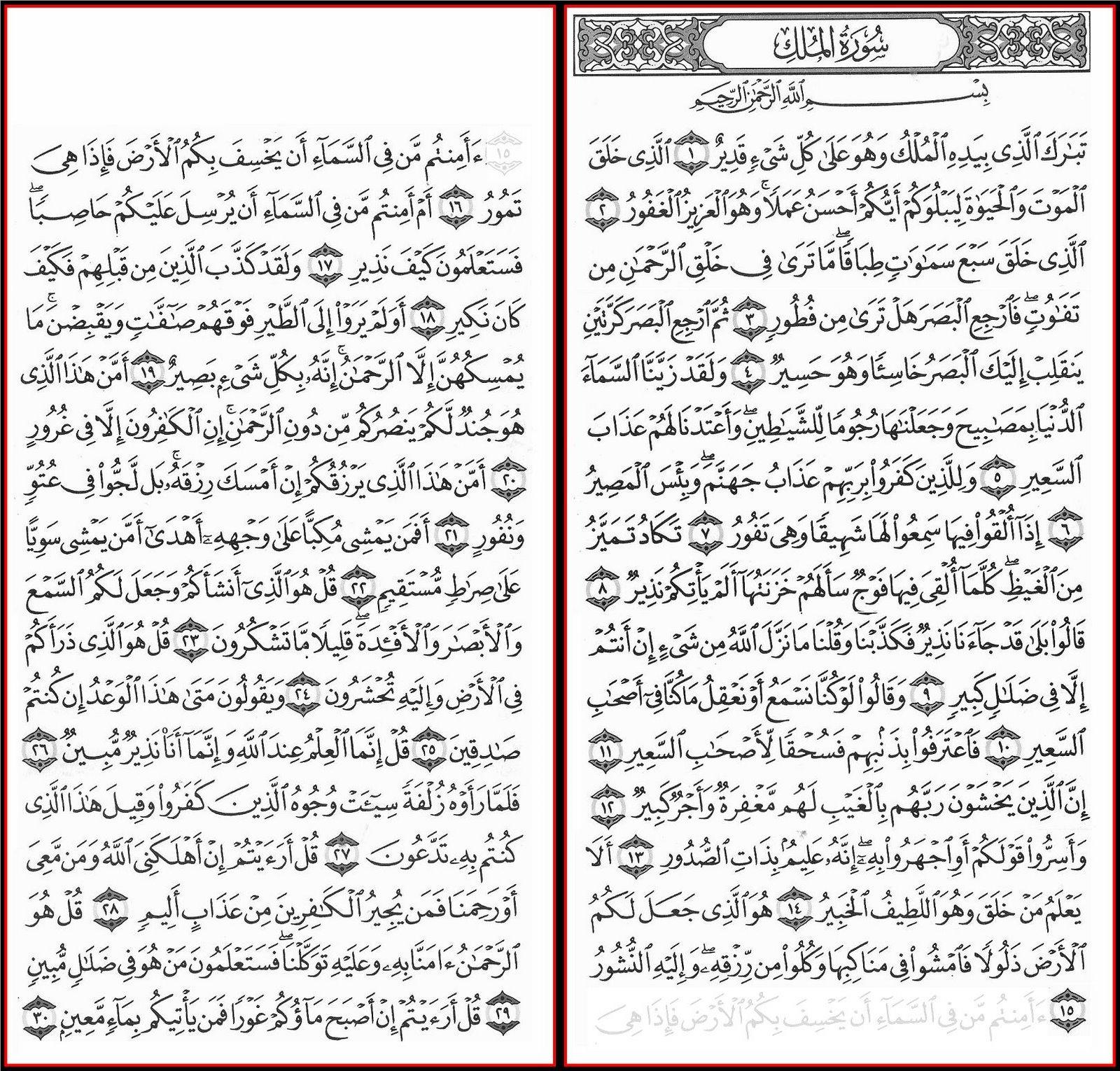 Keutamaan Surat Al Mulk Melangkah Untuk Berbagi