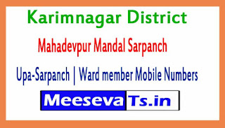 Mahadevpur Mandal Sarpanch | Upa-Sarpanch | Ward member Mobile Numbers List Karimnagar District in Telangana State