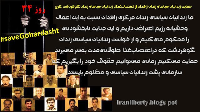 زندانیان سیاسی زندان مرکزی زاهدان طی بیانیهیی با زندانیان سیاسی زندان گوهردشت اعلام همبستگی کرده و از خواستههای به حق آنان حمایت کردند.