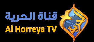 تردد قناة الحرية الفضائية المسيحية | Alhorreya Tv Frequency