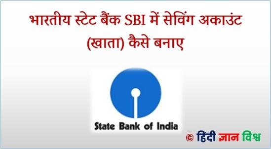 भारतीय स्टेट बैंक SBI में सेविंग अकाउंट (खाता) कैसे बनाए