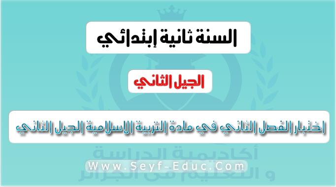 اختبار الفصل الثاني في مادة التربية الاسلامية ثانية إبتدائي الجيل الثاني
