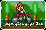 لعبة ماريو موتو هوس