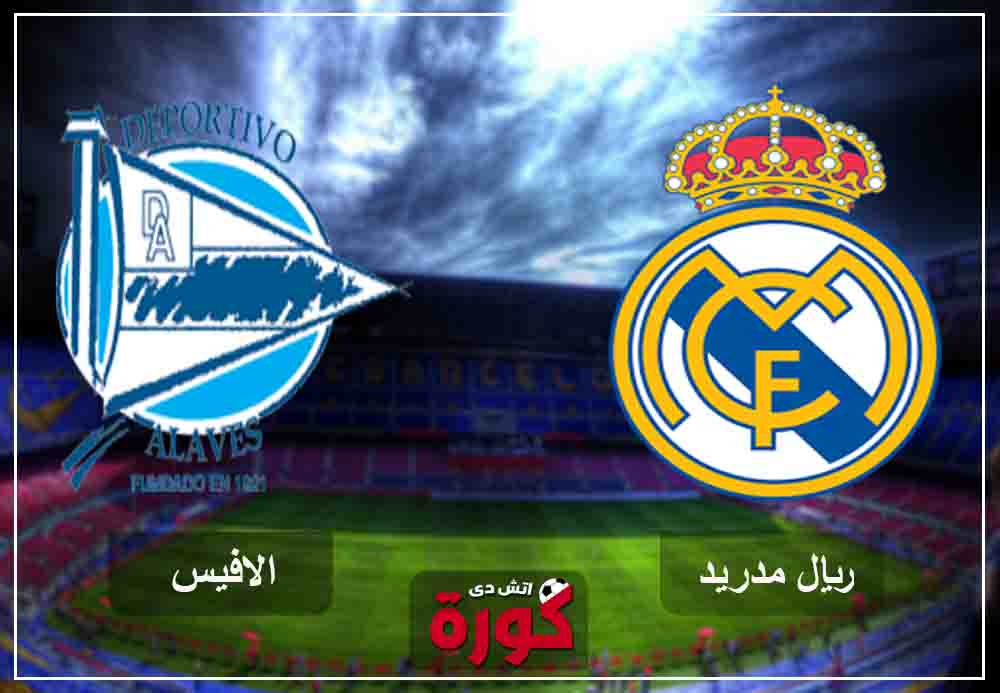 مشاهدة مباراة ريال مدريد والأفيس بث مباشر اليوم